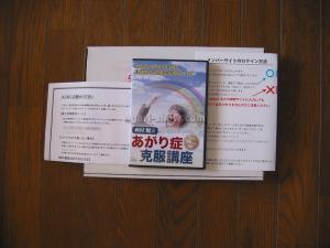 西村順式あがり症克服講座DVD
