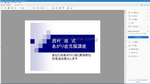スライドの電子ファイル